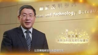 香港生產力促進局金禧祝福語 - 卓永興 創新及科技局常任秘書長(生產力局理事會官方代表)