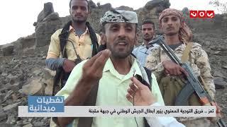 تغطيات تعز | فريق التوجية المعنوي يزور ابطال الجيش الوطني في جبهة مقبنة