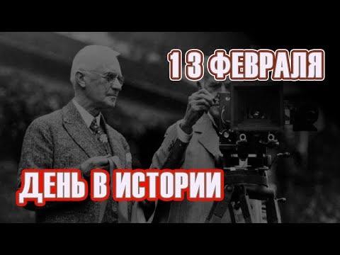 День в истории | 13 ФЕВРАЛЯ