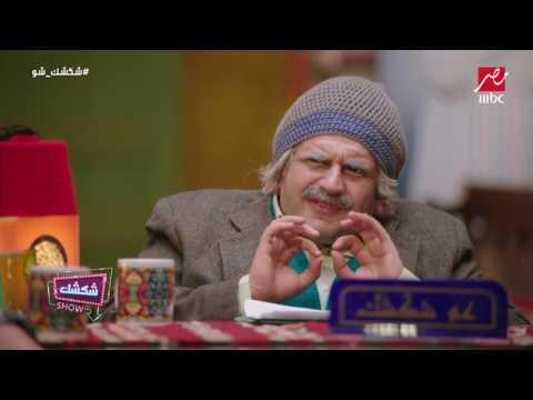 النجم أحمد فتحى وعشقة للأكل فى #شكشك_شو
