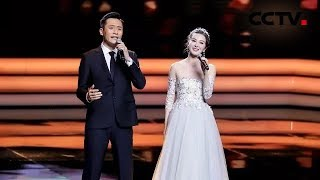 [第22届上海国际电影节金爵盛典]歌曲《花开在眼前》 演唱:刘烨 伊丽媛  CCTV综艺