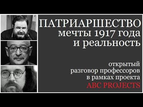 Патриаршество: мечты 1917