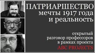 Патриаршество: мечты 1917 года и реальность - о. Андрей Кураев, о. Георгий Митрофанов и Лев Лурье