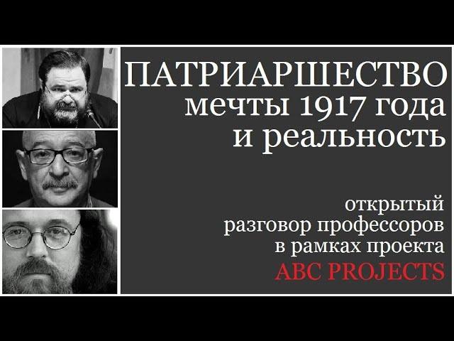 С о. Георгием Митрофановым о патриаршестве в 1918 и в 2018