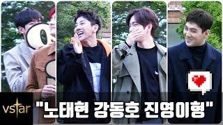 """""""노태현! 진영이형! 강동호!"""" 뮤직뱅크 남자 아이돌 반응 (Reaction to fanboy)"""