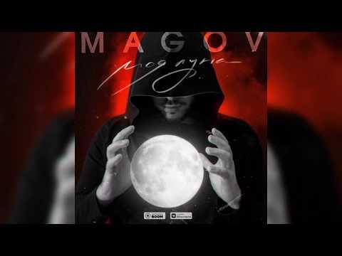 MAGО́V - Моя Луна (Новинка 2020)