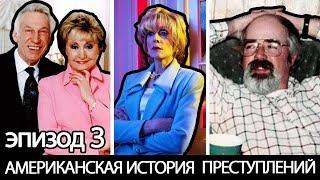 Американская история преступлениЙ. 3 серия /МНЕНИЕ ДИЗАЙНЕРА