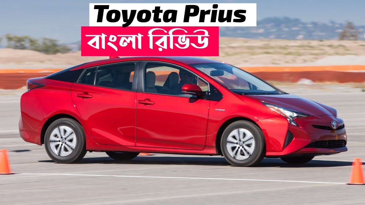 Toyota Prius Details Bangla Review Personal Experience Hybrid