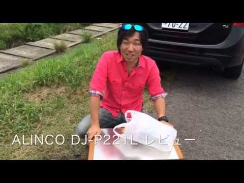 フィールドテスト ALINCO DJ-P221Lレビュー IC-4300Lと比較 【特定小電力無線 アマチュア無線 デジタル簡易無線 CB無線 トランシーバー】