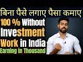 How to earn 15 Thousand Per Month | 100% Without Investment Work | Praveen Dilliwala