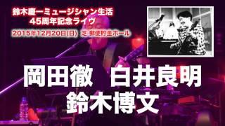 鈴木慶一のミュージシャン生活をギュッと網羅した、 プレミアムなライヴ...