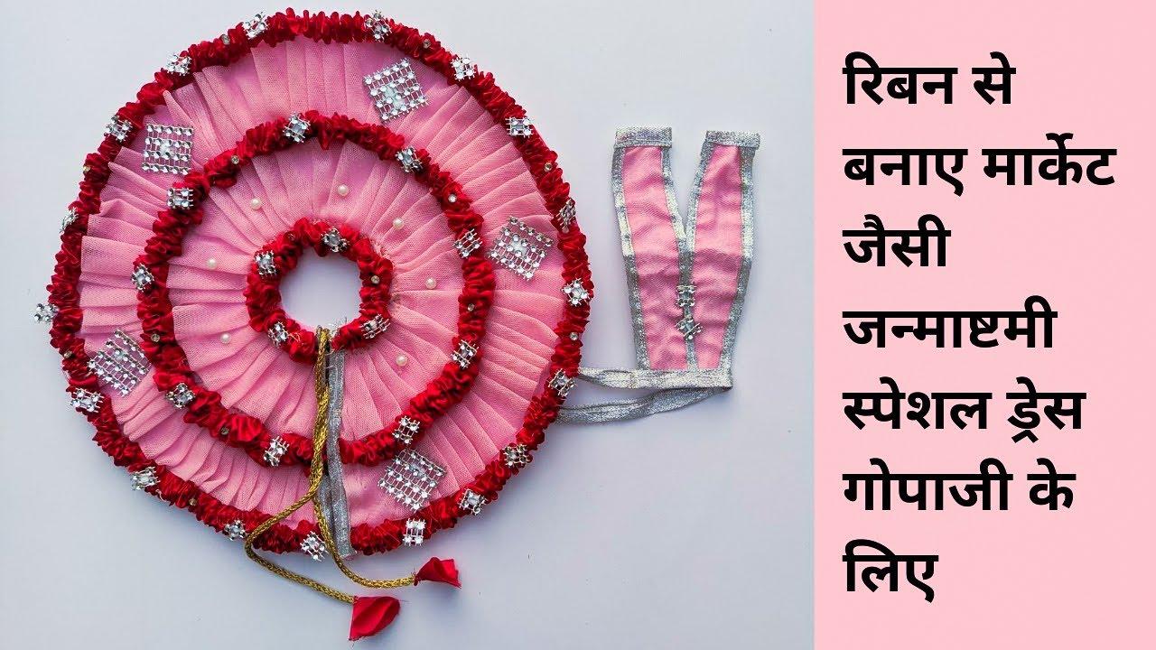 Janmashtami special beautiful dress for Gopalji using ribbon || Laddu Gopal dress