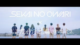 SEKAI NO OWARI × 太陽とオオカミくんには騙されない♥ 「YOKOHAMA blues」トレーラー 堀井沙織 動画 14
