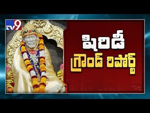 షిర్డీ, పత్రి వివాదంపై టీవీ9 గ్రౌండ్ రిపోర్ట్ - TV9