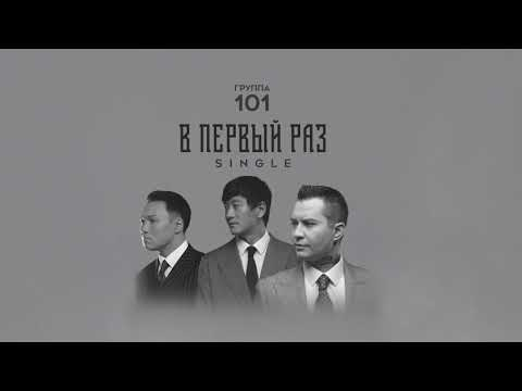 Группа 101 - В первый раз (Audio)