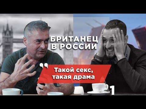 Британец в России: