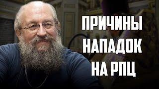 Анатолий Вассерман   Причины нападок на РПЦ