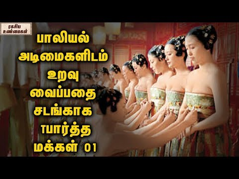 Unknown Facts About Concubines In Ancient History || Part 01 || Unknown Facts Tamil
