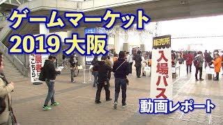 ゲームマーケット2019大阪 動画レポート