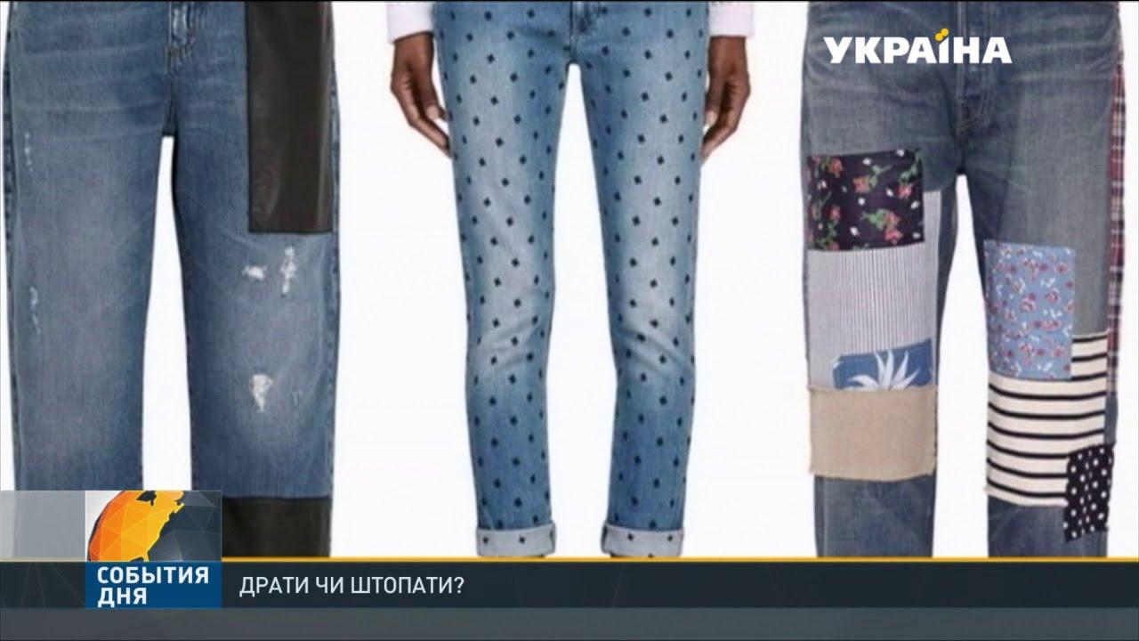 Які штани більш модні і практичні - латані чи діряві - YouTube 2ddb77780d108