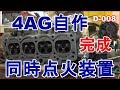5バルブ4AG用同時点火システム完成 自作点火実験装置 D-008 拓海5バルブ4AGエンジン再現プロジェクトの一環?