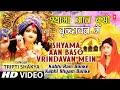 shyama aan baso vrindavan mein by tripti shaqya full song kabhi ram banke kabhi shyam banke