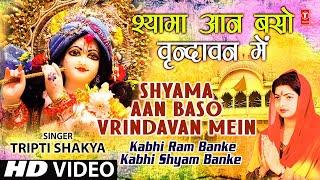 Shyama Aan Baso Vrindavan Mein By Tripti Shaqya [Full Song] Kabhi Ram Banke Kabhi Shyam Banke