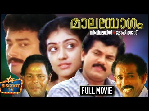 Malayogam Malayalam Full Movie | Jayaram, Mukesh, Parvathi | Malayalam Movie Online