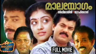 Malayogam | Full Length Malayalam Movie | Jayaram, Mukesh, Parvathi