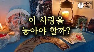 [타로카드/재회운]이 사랑을 놓아야 할까?  ♥pick a card♥이별♥연애♥