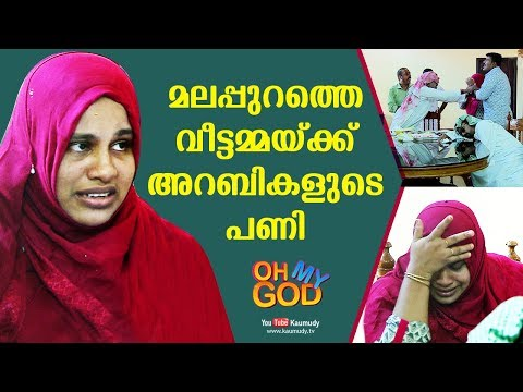 LoL! Innocent Muslim lady from Malappuram, Kerala gets pranked by Arabs | Oh My God | Funny Episode