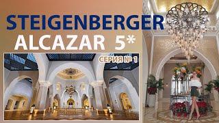 STEIGENBERGER ALCAZAR 5 ЭТО ПРОСТО БОМБА Лучший отель в Шарме Еда просто супер Египет шарм