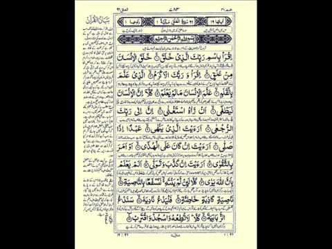 Darse Quran 1 (part 1)