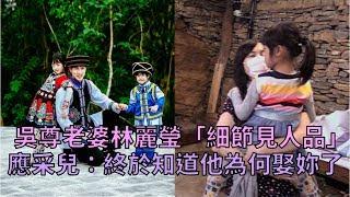 吳尊老婆林麗瑩「細節見人品」 應采兒:終於知道他為何娶妳了