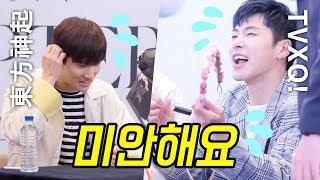 미안한 윤호와 창민, SM이 너무한 팬들 _ 동방신기 東方神起 TVXQ 팬싸인회 Fansign Event _ 하남 스타필드