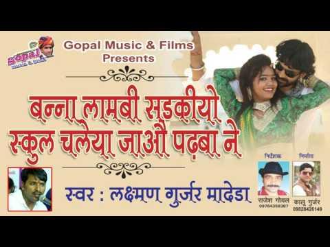 Gopal Music    बन्ना लाम्बी सड़किया स्कूल चलेया ॥ Latest Marwadi Rajasthani Song 2017