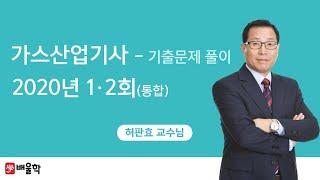 [가스산업기사 필기] 2020년 통합 1,2회 필기 기…