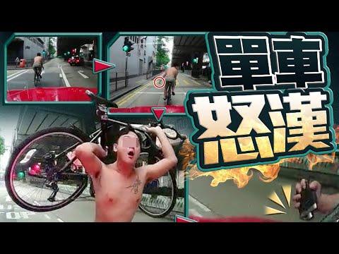【on.cc東網】車Cam直擊:赤膊單車男疑遭的哥響按不滿 發惡扑爆的士大銀幕