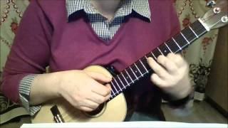 Цыганская венгерка/ Tsyganochka/ укулеле