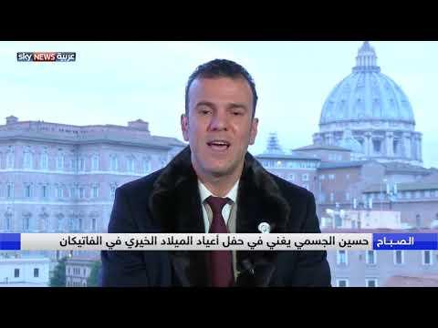 حسين الجسمي يغني في حفل أعياد الميلاد الخيري في الفاتيكان