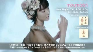 http://www.moumoon.com 12/14リリース。moumoonの新曲「うたをうたおう...