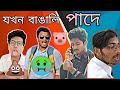 Types of পাদ।|বাংলা funny ভিডিও|| Whatsapp Status Video Download Free