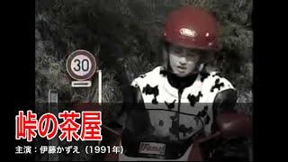 タイトル:峠の茶屋 主演:伊藤かずえ(1991年) 【あらすじ】 主人公は...