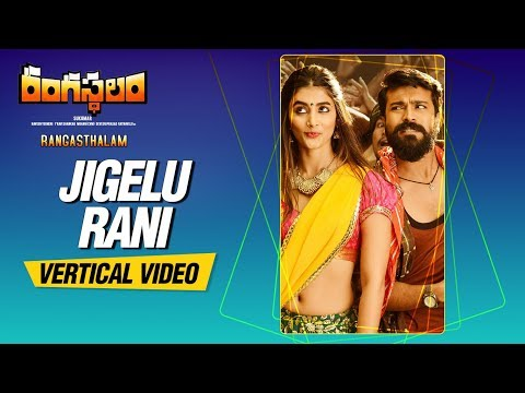 Jigelu Rani FullVertical Video Song | Rangasthalam Video Songs | Ram Charan, Pooja Hegde