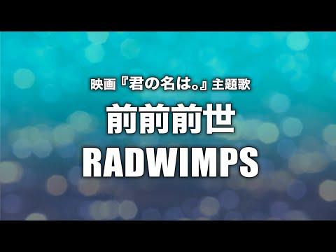 RADWIMPS - 前前前世