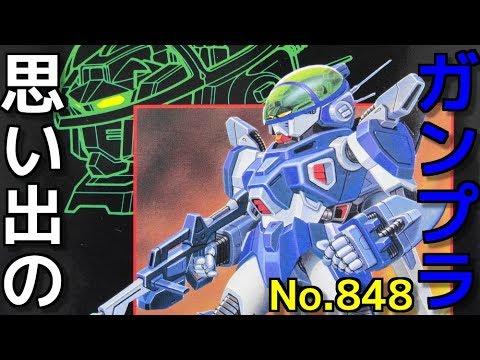 848 1/100 SPT-LZ-OOX レイズナー   『蒼き流星SPTレイズナー』