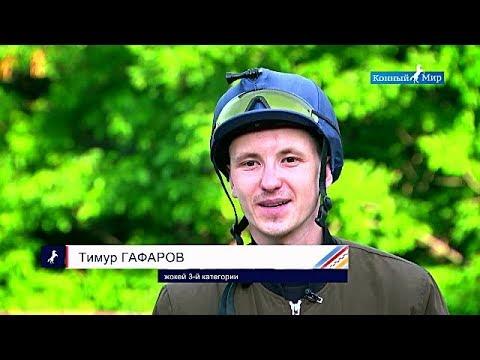 Лошадиная профессия . Жокей Тимур Гафаров . Конный мир