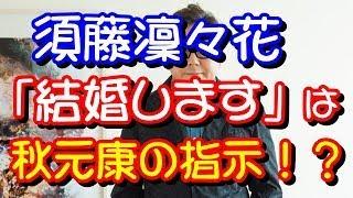 【暴露!】須藤凜々花「結婚します」は秋元康の指示!? ご視聴いただき有難うございます。 このチャンネルでは芸能トレンド・ニュースを取り.