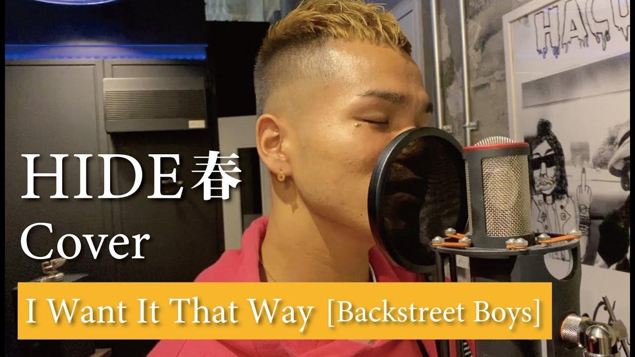 【HIDE春】I Want It That Way / Backstreet Boys【歌ってみた】