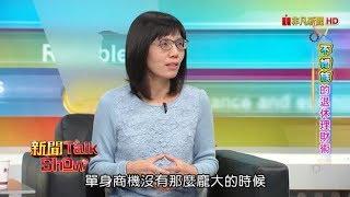 新聞Talk Show 不婚族的退休理財術 88-1